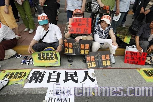 Тайваньцы выражают протест против политики президента на сближение острова с коммунистическим Китаем. Фото: The Epoch Times
