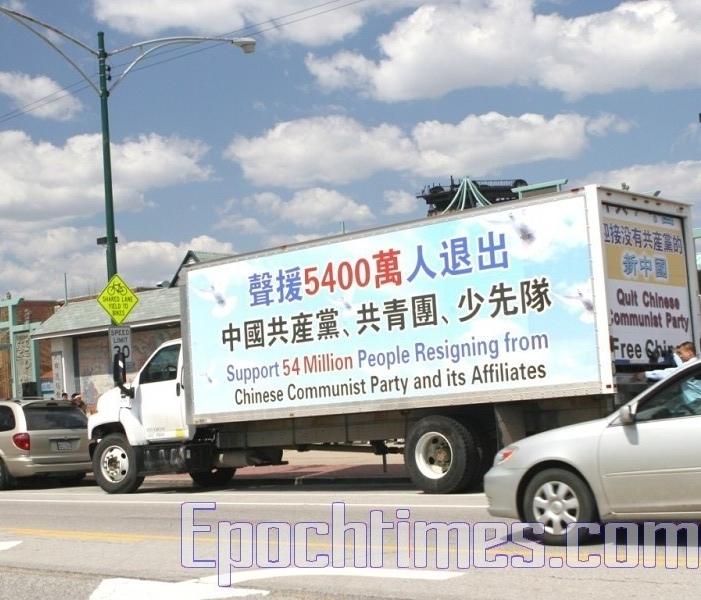 Фургон з написами на китайському і англійському: «Підтримуємо 54 млн. чоловік що вийшли з КПК». (Lin Chong/The Epoch Times)