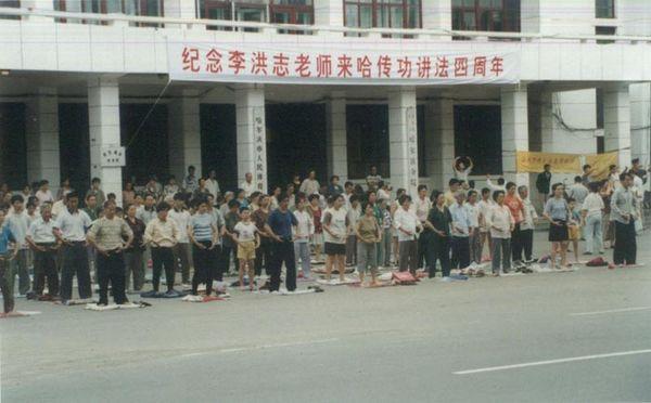 Август 1998 г., г.Харбин провинции Хэйлунцьян. Коллективная практика последователей Фалуньгун. Фото с minghui.org