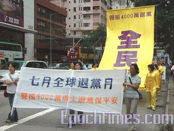 12 июля 2008г. Гонконг. Надпись на плакате: «Июль – это месяц выхода из КПК». Фото: Ли Мин/ The Epoch Times