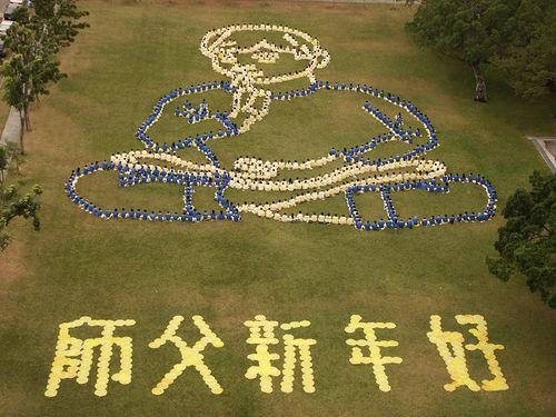13 січня 2008 р. Поздоровлення засновнику «Фалуньгун» пану Лі Хунчжі з Новим роком від тайваньських послідовників «Фалуньгун». Напис на фото «З Новим роком, Вчителю». Фото з epochtimes.com