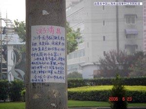 Слова про вихід із КПК у житловому районі міста Хуай, область Цзянсу. Фото: minghui.ca