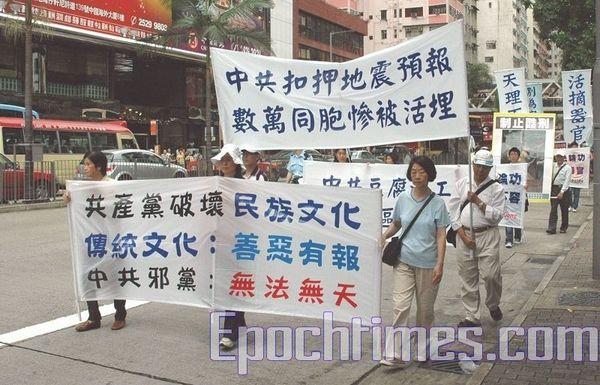 12 июля 2008г. Гонконг. Надпись на плакате: «КПК разрушает национальную китайскую культуру». Фото: Ли Мин/ The Epoch Times