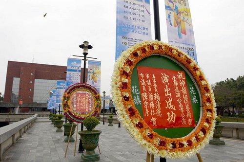 Икебаны от членов муниципального правительства города с пожеланием успеха концертам труппы Шень Юнь. Фото с minghui.org