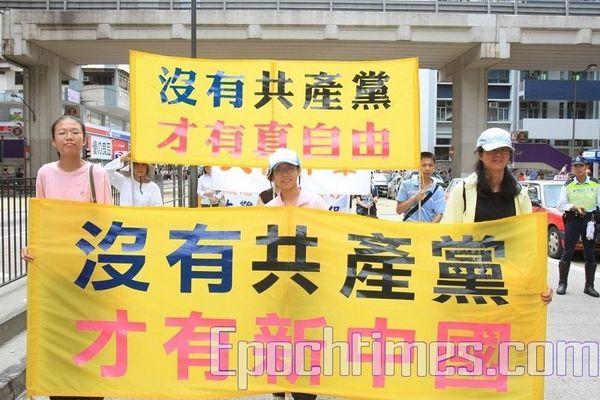 15 червня. Гонконг. Хід на підтримку 38 млн чоловік, що вийшли з КПК. Напис на плакатах: «Тільки без КПК буде справжня свобода», «Тільки без КПК буде новий Китай». Фото: Лі Чжунюань/Тhe Epoch Times