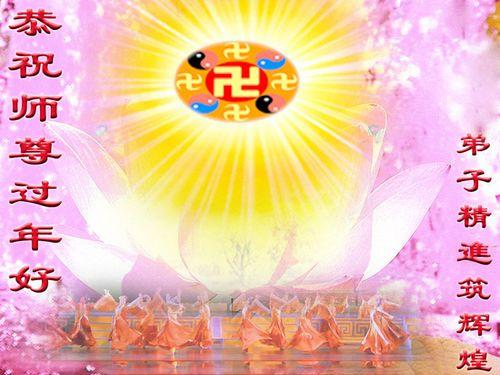 Поздравление от последователей «Фалуньгун» из материкового Китая. Фото с minghui.org