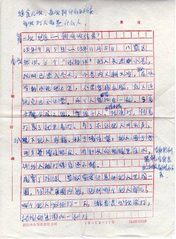 переслідування Фалуньгун