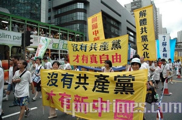 Надпись на плакате: Только когда не станет компартии, будет новый Китай. Гонконг. 1 июля 2009 год. Фото: The Epoch Times