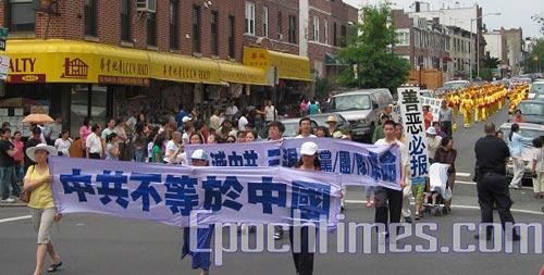 Напис на плакаті: «КПК - це не Китай». Фото: Велика Епоха