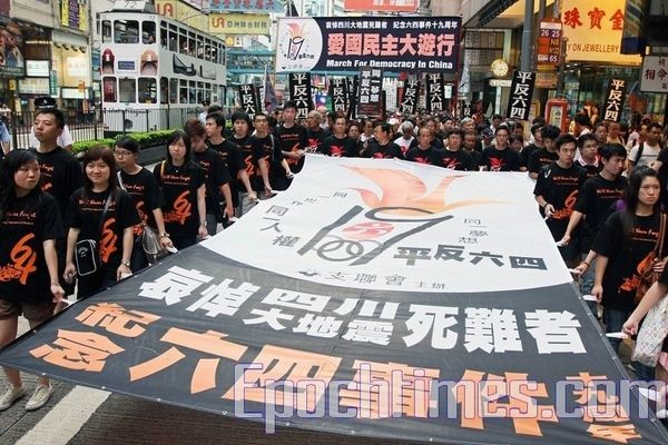 Хода в Гонконзі, присвячена пам'яті загиблих студентів під час кривавої розправи на площі Тяньаньмень 4 червня 1989 р. Фото: У Ленью/The Epoch Times