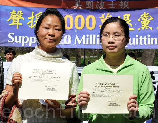 Чжан Цзецюн і Лінь Ланьюнь були членами союзу комуністичної молоді і юних піонерів. Вони прийшли на мітинг, тому що хотіли вийти з цих організацій. Вони оголосили про свій вихід з КПК на мітніге і подякували добровольцам з Центру допомоги за їх підтримку