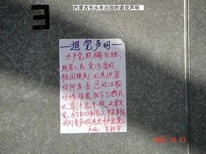 Заяви про вихід із КПК з'являються в місті Батоу, Внутрішня Монголія. Фото: minghui.ca