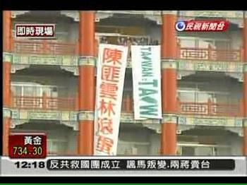 На плакатах, которые были вывешены с балкона отеля Юаньшань написано: «Чень Юньлинь бандит, убирайся отсюда» и «Тайвань это Тайвань». Фото с epochtimes.com
