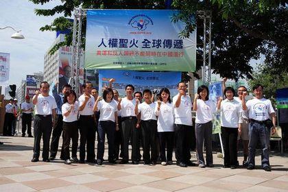 7 июня. Город Каосюн (Тайвань). Правительственные должностные лица приветствуют Эстафету факела прав человека. Фото с minghui.org