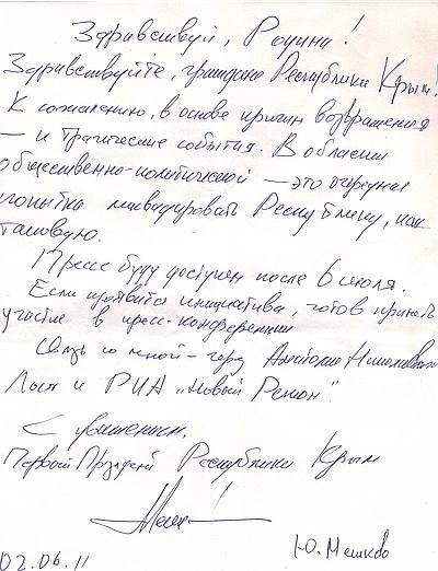 Перший і останній президент Республіки Крим Юрій Мєшков передав звернення до кримчан, написане ним у поїзді. Фото: nr2.ru