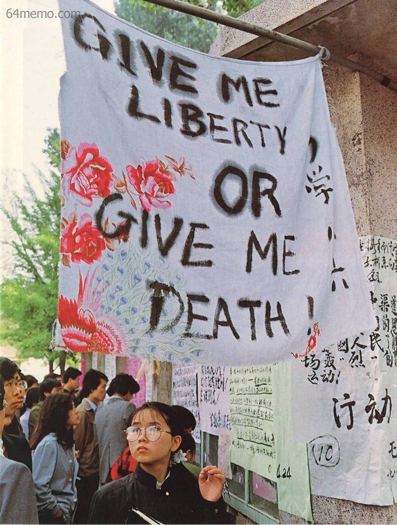 25 квітня 1989 р. На одному з плакатів, зроблених студентами пекінського університету, було написано гасло, яке використовувалося у США під час революції: «Якщо немає свободи, то краще померти». Фото: 64memo.com