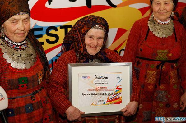 «Бурановские бабушки» заняли на Евровидении-2012 второе место. Фото: megaobzor.com