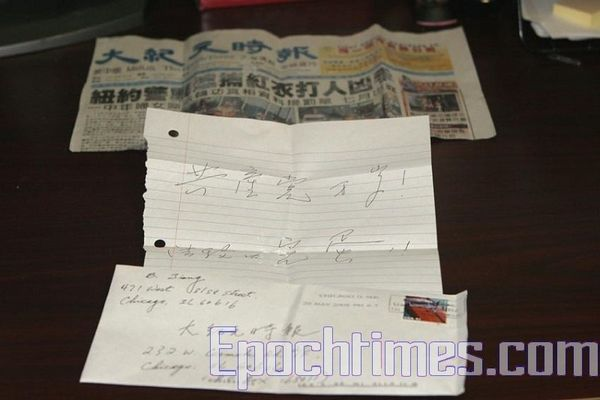Лист і номер газети The Epoch Times китайською мовою, що були в конверті. Фото: The Epoch Times