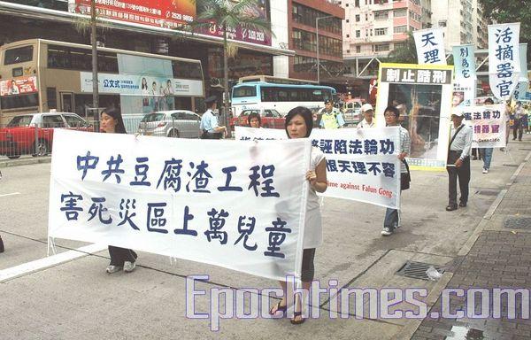 12 июля 2008г. Гонконг. Надпись на плакате: «Более 10 тысяч детей пострадало во время землетрясения от некачественных построек зданий школ китайской компартией». Фото: Ли Мин/ The Epoch Times