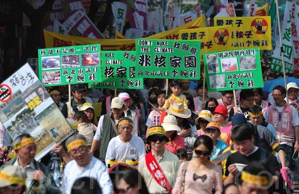 Акция протеста против АЭС. Тайвань. 20 марта 2011 год. Фото: The Epoch Times