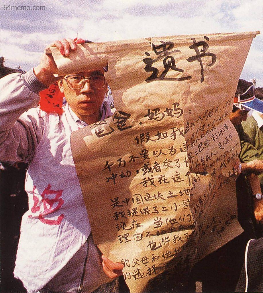 14 травня 1989 р. Студент написав заповіт: «Тату, мамо, якщо я загину від рук влади, то не потрібно думати, що я зробив це зопалу або ж мене хтось підбурював це зробити...». Фото: 64memo.com