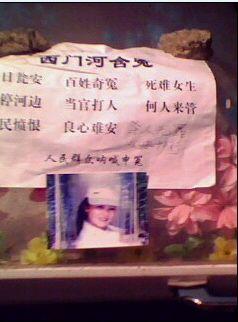 Убитая ученица средней школы Ли Шуфэнь. Фото с epochtimes.com