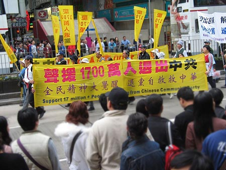На фото показані учасники ходи, присвяченої виходу 17 000 000 чоловік із китайської компартії. Учасники несуть у руках плакати, які закликають людей виходити з порочної партії, а також розповідають про злодіяння цього режиму. Фото: Велика Епоха