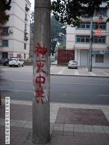 *Небеса знищать КПК*, – написано в місті Сіань, області Шаньсі. Фото: minghui.ca