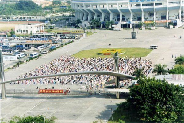1997 г., г.Шенчжен. Коллективная практика последователей Фалуньгун. Фото с minghui.org