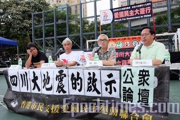 Общественный форум, прошедший перед началом шествия. Фото: У Ленью/The Epoch Times