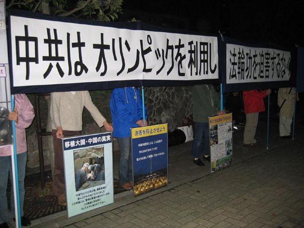 Фукуока (Япония). Акция, посвященная девятилетию со дня «инцидента 25 апреля». Фото с minghui.ca