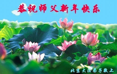 Поздоровлення від послідовників «Фалуньгун» м. Пекіна. Фото з minghui.org