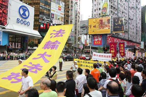 12 июля 2008г. Гонконг. Надпись на плакате: «Фалунь Дафа хорошо». Фото: Ли Мин/ The Epoch Times