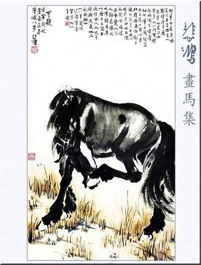«Коні Сюй Бейхуна». Фото із secretchina.com
