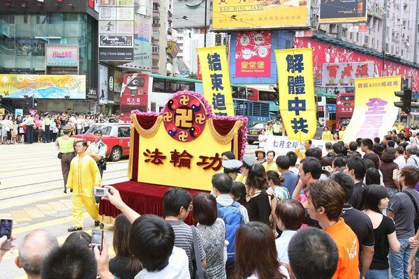 12 июля 2008г. Гонконг. Надпись на плакатах: «Остановить репрессии», «Разложим КПК». Фото: Ли Мин/ The Epoch Times