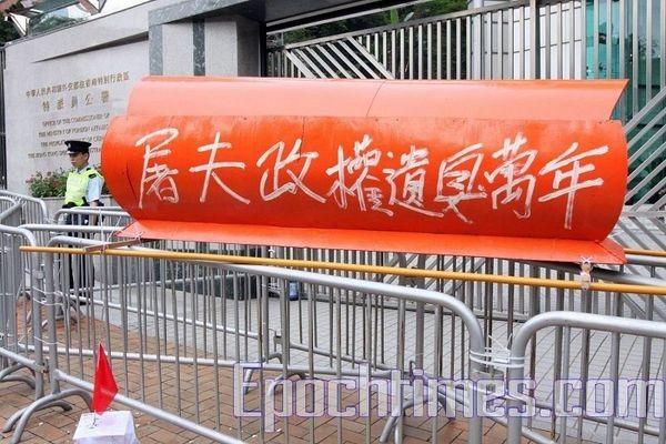 Символічна труна з написом «Погана слава про жорстокий уряд передаватиметься вік у вік» була поставлена напроти китайського представництва в Гонконзі. Фото: У Ленью/The Epoch Times