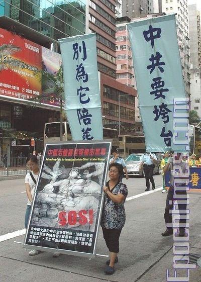 12 июля 2008г. Гонконг. Надпись на плакате: «КПК скоро падёт, не надо идти вслед за ней». Фото: Ли Мин/ The Epoch Times