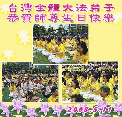Поздравление от последователей Фалуньгун Тайваня