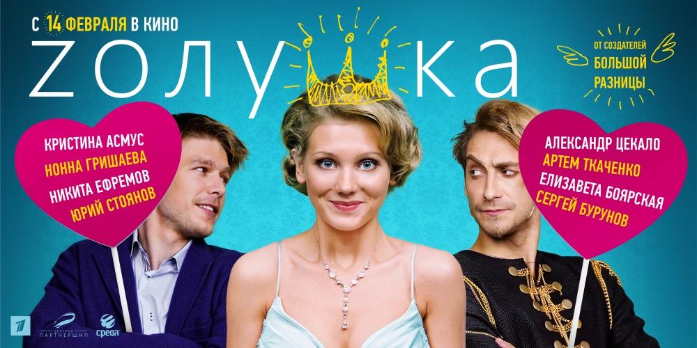 В России сняли новую версию сказки 'Золушка'