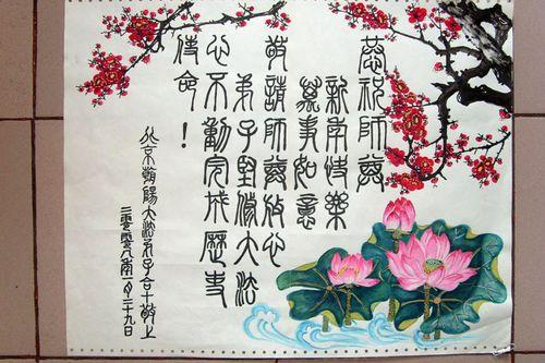 Поздравление от последователей «Фалуньгун» района Чаоян г. Пекина. Фото с minghui.org