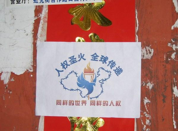Емблема Факела на захист прав людини з'явилася на вулицях м. Шицзячжуана провінції Хебей. Фото: The Epoch Times