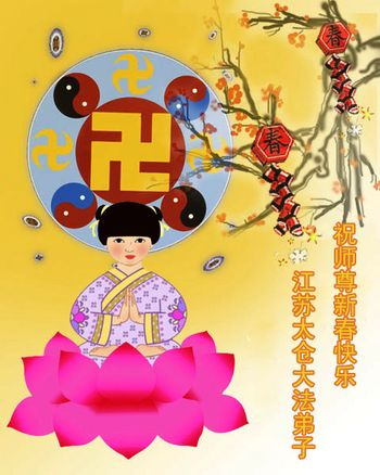 Поздравление от последователей «Фалуньгун» г. Тайцан провинции Цзянсу. Фото с minghui.org