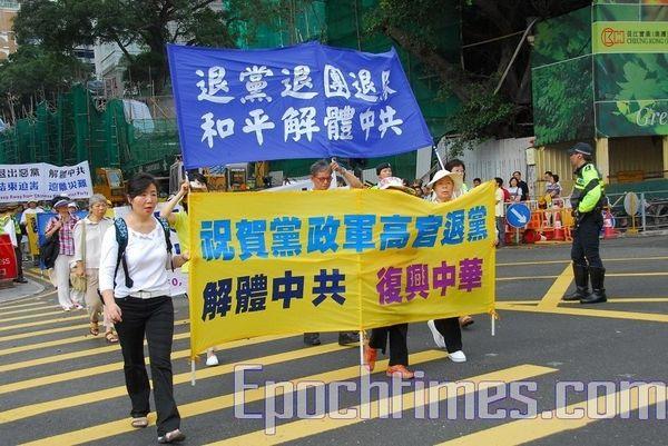 15 июня. Гонконг. Шествие в поддержку 38 млн человек, вышедших из КПК. Надпись на плакате: «Выйти из всех организации КПК, мирным путём разложить компартию». Фото: Ли Чжунюань/The Epoch Times