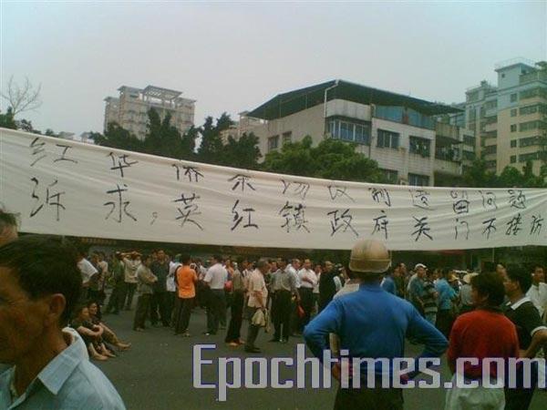 Акция протеста бывших китайских эмигрантов. Надписи на плакатах: «Правительство не выполняет того, что обещает». 23 мая 2009 год. Фото: The Epoch Times