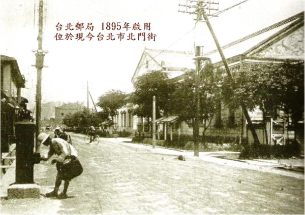 Почтовое отделение. Город Тайбэй