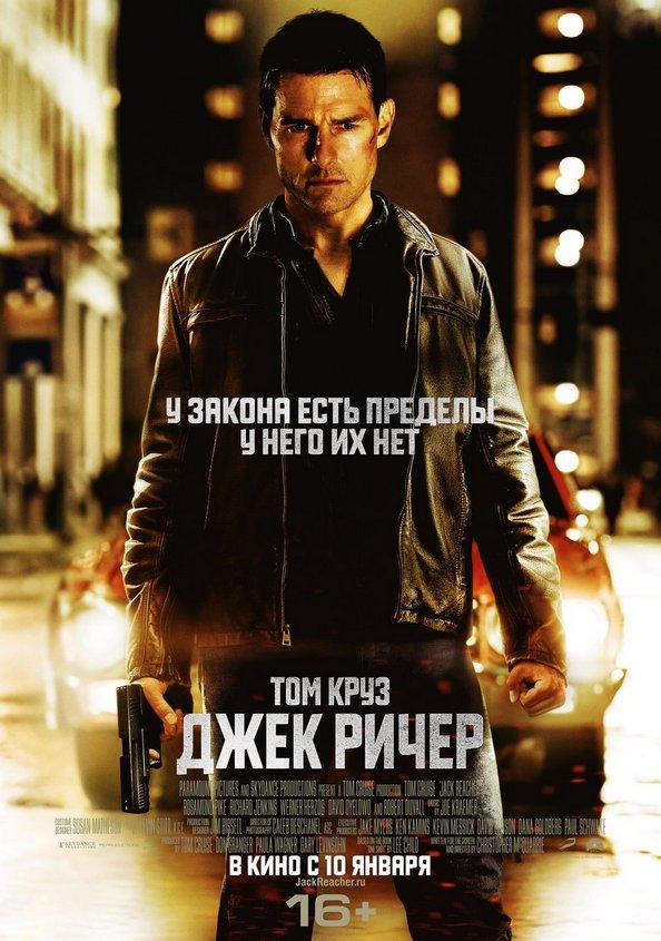 Постер «Джек Ричер»