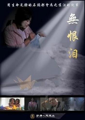'Слезы без ненависти' (Tears of Benevolence). Фото с сайта zhengjian.org