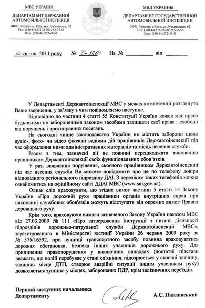 Старый ответ ГАИ. Фото: news.infocar.ua