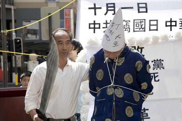 Сценическая постановка: Движение китайской компартии «борьба против трёх зол» (империализм, феодализм, бюрократия). Сидней. 26 сентября 2009 год. Фото: Ан На/The Epoch Times