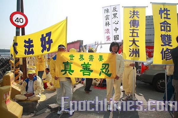 Надпись на транспаранте: «Мир нуждается в истине доброте терпении». Город Тайчжун, Тайвань. 22 декабря 2009 год. Фото: The Epoch Times
